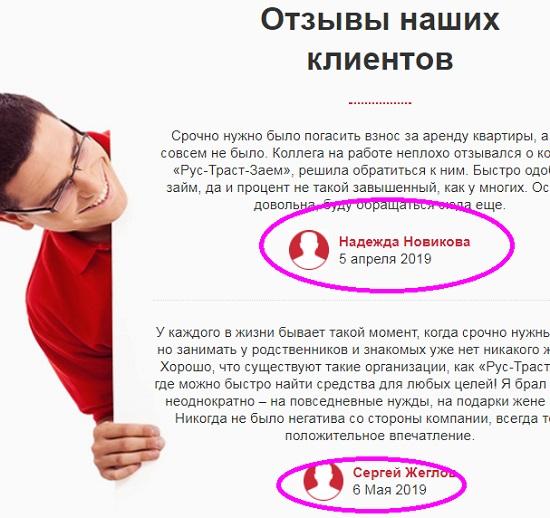 отзывы на сайте fastmoney2card ru где предлагают кредит онлайн похожи на выдуманные с фальшивой датой