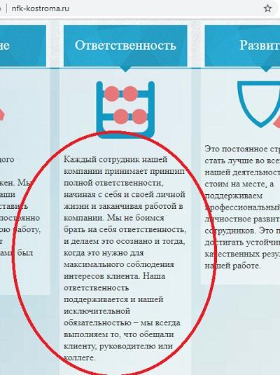 рус траст заем вместо кредита взял чужие тексты