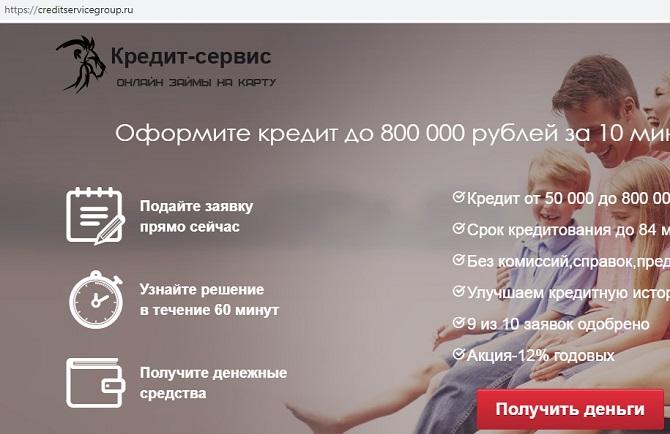 сайт https creditservicegroup ru оказался клоном и о нём есть плохие отзывы