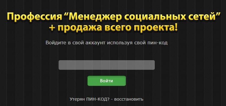 Менеджер социальных сетей Александр Флигинских отзывы