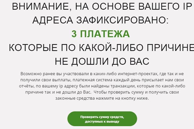 свп или официальная служба возврата интернет платежей - смотрим сайт чтобы написать отзывы и обзор