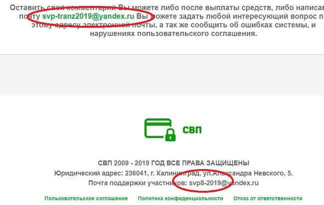svp8 2019 yandex ru - в разных местах электронная почта написана разная