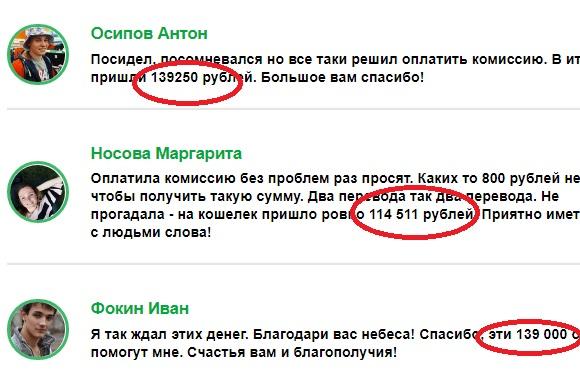 на основе вашего ip адреса найдены платежи - читаем выдуманные отзывы о платежах