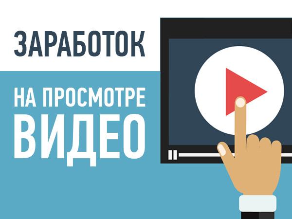 Заработок на просмотре коротких видео