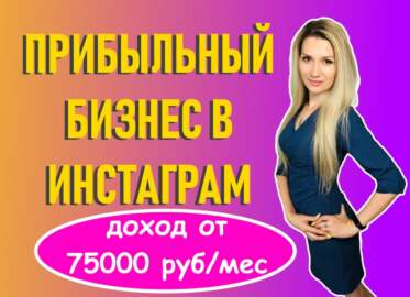 Оксана Николаева Прибыльный бизнес в Инстаграм отзывы