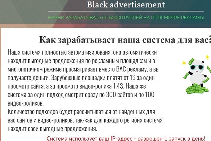 http adoble space - смотрим главную страницу сервиса black advertisement чтобы написать отзывы и обзор