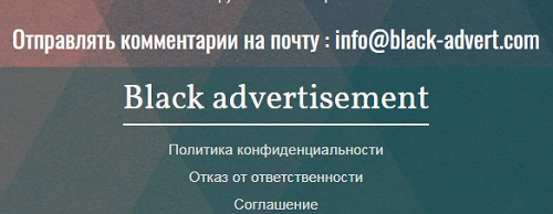 email info black advert com не имеет никакого отношения к адресу сайта http adoble space