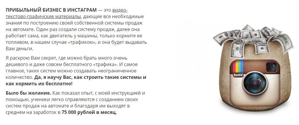Прибыльный бизнес в Инстаграм Оксана Николаева отзывы