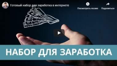 Набор для заработка Алексей Морусов отзывы