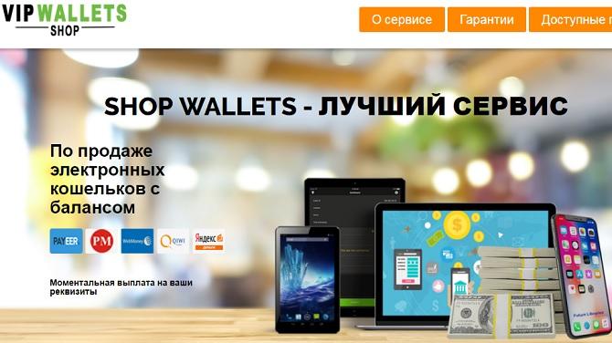 shop walets ru осмотр сайта по продаже брошенных кошельков чтобы написать отзывы и обзор