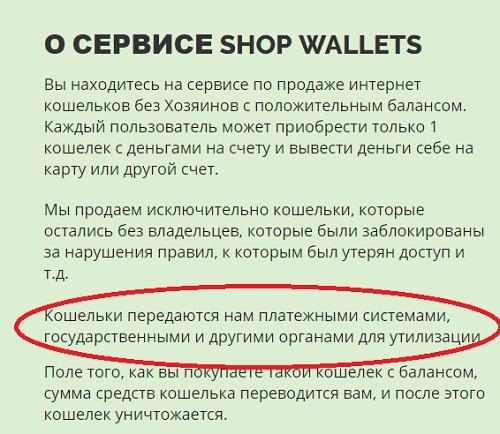 продажа кошельков с балансом - читаем описание чтобы понять суть покупки заброшенных кошельков