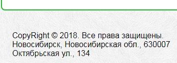 новосибирск октябрьская 134 все вместе - ищем такую организацию в указанном городе