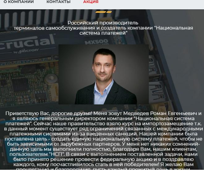 медведев роман евгеньевич говорит что он является основателем национальной системы платежей