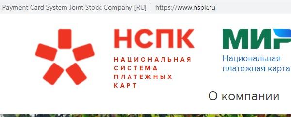 национальная система платежей украла логотип у платёжных систем россии