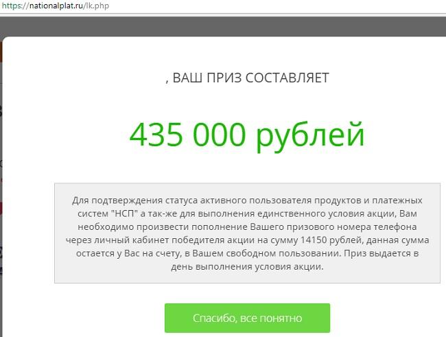 nationalplat ru мошенники которые просят внести 14 тысяч рублей на их счёт