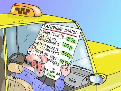 удаленная работа в такси - зарабатывают либо таксисты либо мошенники