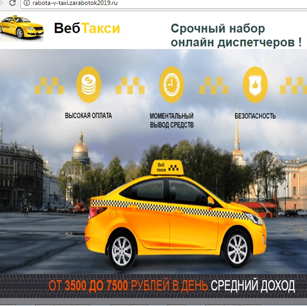 веб такси диспетчер и работа - смотрим главную страницу rabota v taxi чтобы написать отзывы и обзор