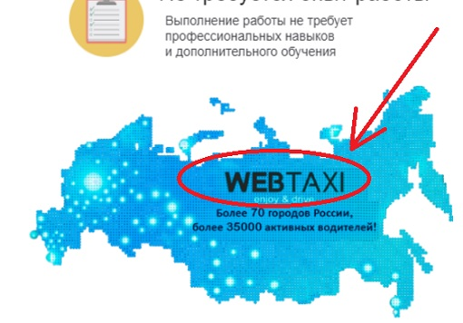 веб такси периодически меняет название на web taxi