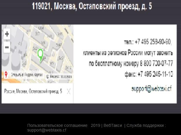 rabota v taxi - на сайте размещена карта отвратительного качества