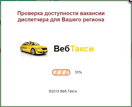 веб такси ищет нам свободную вакансию для работы диспетчером на дому