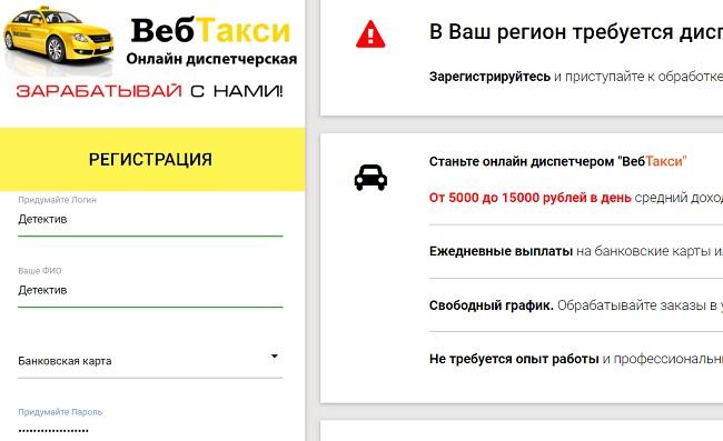 яндекс такси диспетчер - проходим простейшую регистрацию для начала работы диспетчером