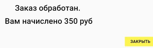 диспетчер такси на дому без опыта за два клика заработал 350 рублей