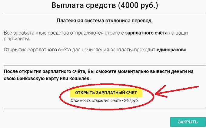 диспетчер такси на дому должен сам заплатить 240 рублей