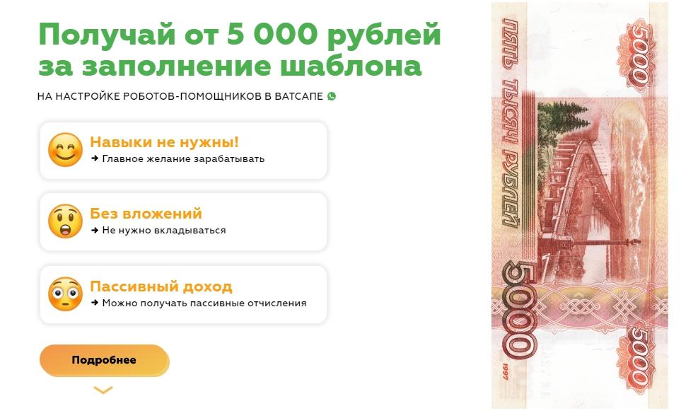WhatsApp Money Александр Глухарь отзывы