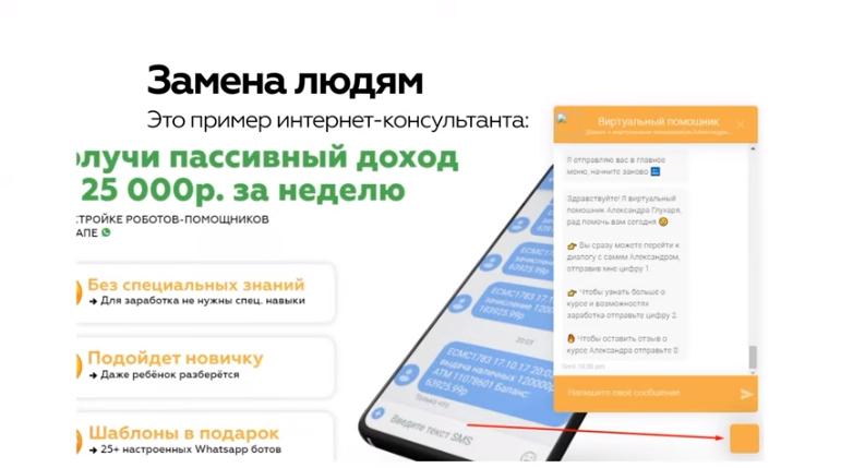WhatsApp Money Александр Глухарь обзор