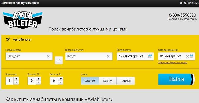 avia bileter com - осмотр сайта чтобы написать отзывы и обзор