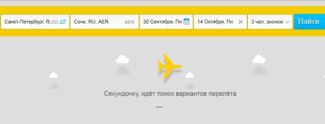 avia bileter com - задаём поиск билетов чтобы посмотреть цену и чтобы написать в итоге отзывы про агрегатор aviabileter