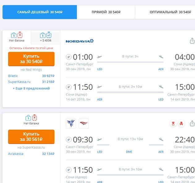сравниваем очень дешевые авиабилеты на avia bileter с билетами на нормальном агрегаторе чтобы написать отзывы
