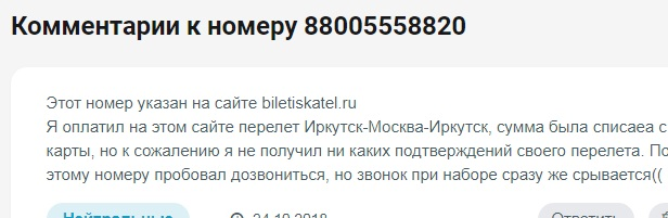 авиа билетер ком содержит номер телефона о котором есть плохие отзывы