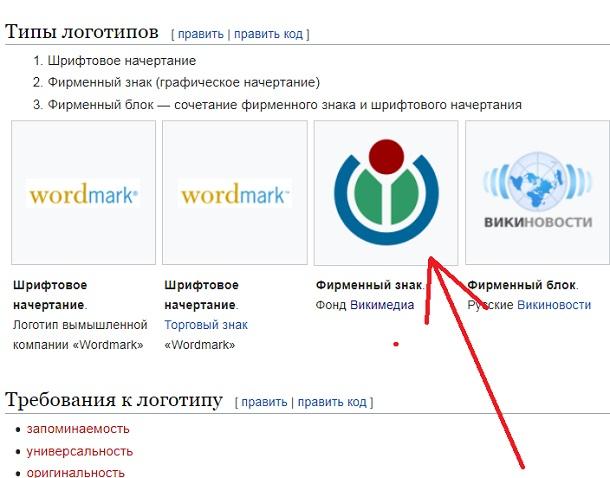 логотип на сервисе https pay iq logig ru взят из другого места