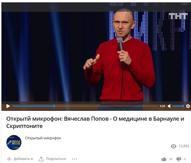 михаил кузменко мошенник и взял фотографию юмориста с тнт