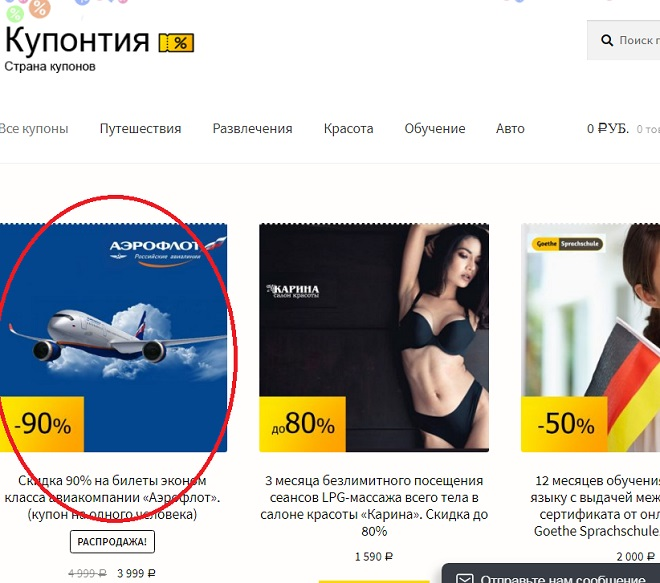 http kupontiya ru - осмотр главной страницы страны купонии чтобы написать отзывы и обзор