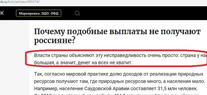 выплата за нефть в россии гражданам не начисляется и это официально