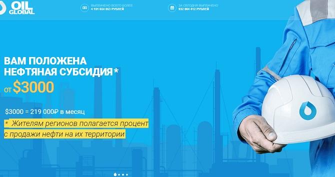 смотрим сайт oil global nsbaa top чтобы написать отзывы и обзор