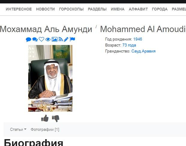абдулла бин халифа аль нахайян на самом деле не существует и на фотографии другой человек