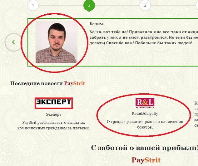 изучаем отзывы про сайт пэйстрит на http paystrit site и упоминания в прессе