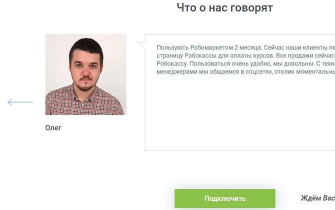 агрегатор возврата денежных средств пэйстрит взял чужие отзывы и фотографии