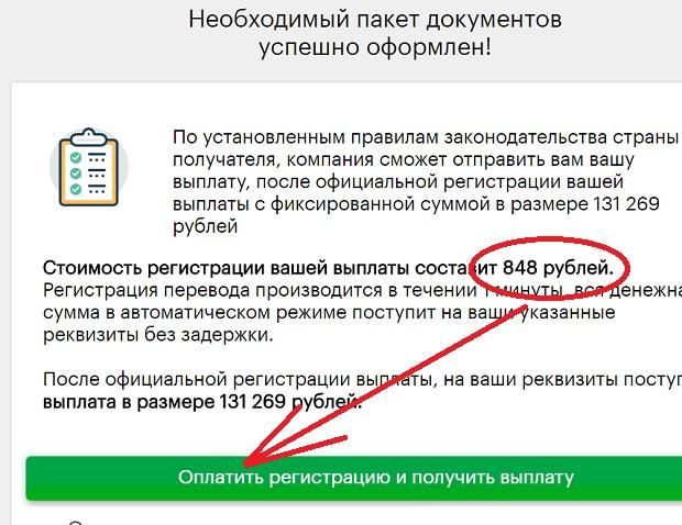 платит ли https sbr pay online - это вряд ли потому что они сами просят деньги