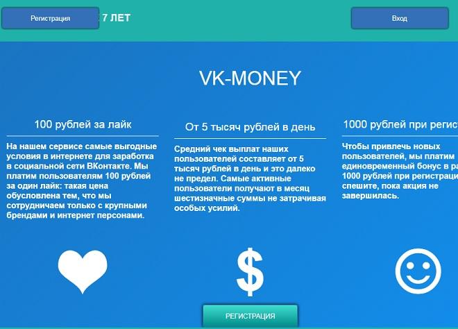 https http vk money - осмотр главной страницы сервиса заработка на лайках чтобы написать отзывы и обзор