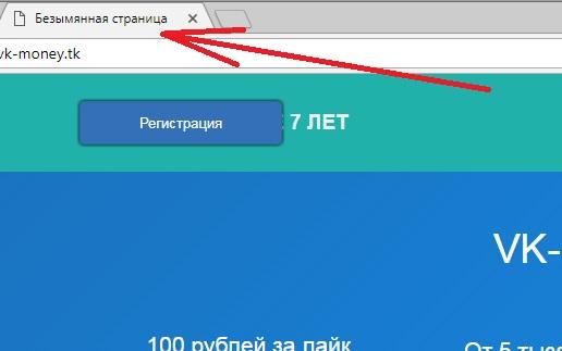 сервис vk money ml не в состоянии даже правильно назвать вкладку страницы