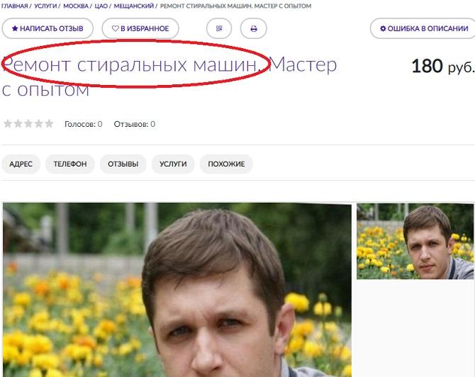 вряд ли мастер по ремонту стиральных машин будет платить 100 рублей за лайк