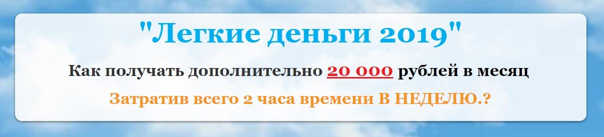 Лёгкие деньги 2019 Светлана Волобуева отзывы