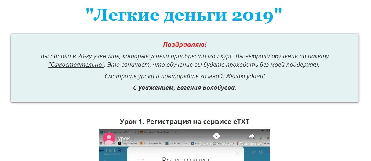 Легкие деньги 2019 Евгения Волобуева отзывы