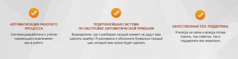 «Автоматик» 85 000 рублей на автоматизации сервиса отзывы
