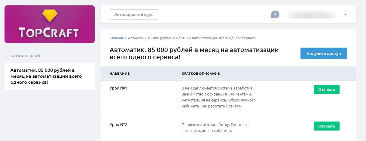 Автоматик Евгения Куликова отзывы