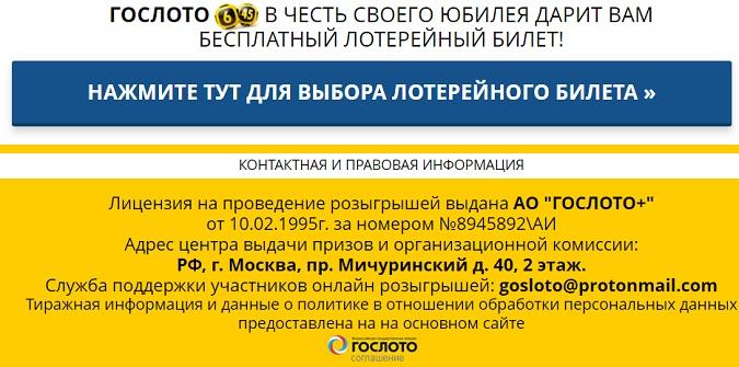 розыгрыш гослото в интернете - читаем лицензионную и правовую информацию
